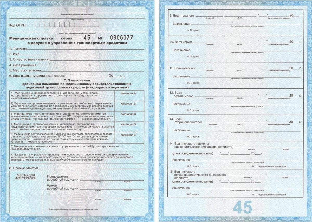 Водительское удостоверение поддельное наказание